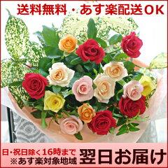 バラ花束 送料無料 バラ15本 誕生日にバラをプレゼント【母の日 卒業祝い 卒園祝い 合格祝い 誕生日 発表会 記念日 お祝い 出産祝い 新築祝い 送別会 お見舞い】