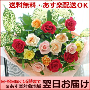【送料無料】ミックスカラーのバラ15本のギフト用花束【母の日、誕生日や発表会、記念日のお祝...