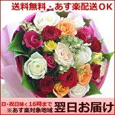 バラ花束 送料無料 バラ22本 誕生日にバラをプレゼント【母の日 誕生日 発表会 記念日 お祝い 出産祝い 新築祝い 送別会 お見舞い】