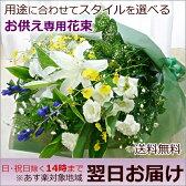 お盆 お供え・お悔やみに お墓参りに 季節の生花のお供え 花束【送料無料 お供え 花/あす楽対応】