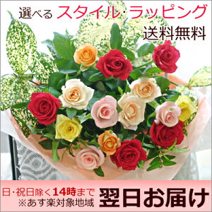 ミックスカラーのバラ15本のギフト用花束