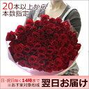 バラの花束【20本以上で本数指定承ります】バラ 生花 花束 赤バラ ピンクバラ ミックスバラなど/花...