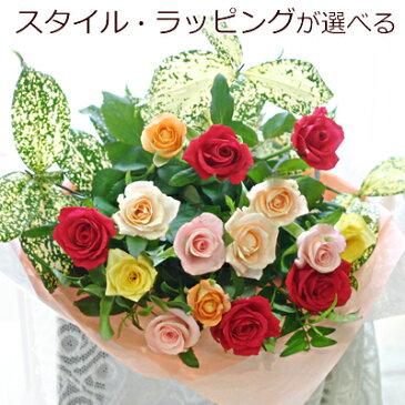 バラ花束 送料無料 バラ15本 誕生日にバラをプレゼント【ハロウィン いい夫婦の日 誕生日 発表会 記念日 お祝い 出産祝い 新築祝い 送別会 お見舞い】あす楽対応 即日発送 愛する方へ 生花 薔薇 バラの花束を 行きつけのお花屋さんでフラワーギフト 母 姉 妹 バラの花