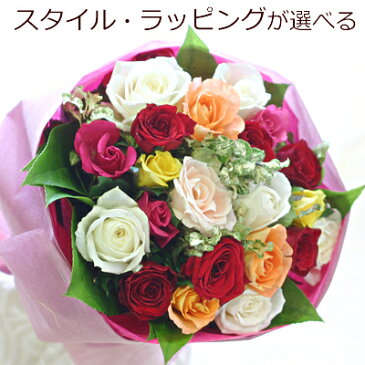 バラ花束 送料無料 バラ22本 誕生日にバラをプレゼント【ハロウィン いい夫婦の日 誕生日 発表会 記念日 お祝い 出産祝い 新築祝い 送別会 お見舞い】あす楽対応 即日発送 愛する方へ 生花 薔薇 バラの花束を 行きつけのお花屋さんでフラワーギフト 母 姉 妹 バラの花