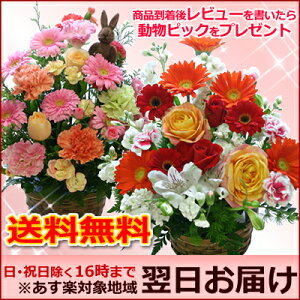 即日発送OK♪季節の花のアレンジ(アレンジメント)【母の日|誕生日|発表会|記念日|お祝い|出産祝...