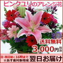ピンクユリのお祝いアレンジ3000円