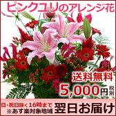 【送料無料 あす楽対応】父の日 誕生祝いに ピンク 大輪ユリ フラワーアレンジメント【画像配信】