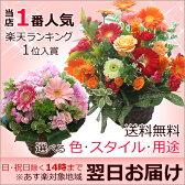 誕生日のお祝いに お盆に そのまま飾れる季節の花のフラワーアレンジメント(アレンジメントフラワー)【画像配信】【送料無料/あす楽対応】