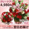 【送料無料/あす楽対応】誕生日のお祝いに 父の日に そのまま飾れる季節の花のフラワーアレンジメント(アレンジメントフラワー)【画像配信】