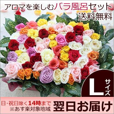バラ風呂セット『I LOVE 湯〜/Lサイズ』(薔薇風呂/ローズバス) 誕生日 記念日 お祝...