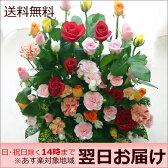 バラ30本と季節の花のフラワーアレンジメント(アレンジメントフラワー) 誕生日に薔薇をプレゼント【父の日 誕生日 発表会 記念日 お祝い 出産祝い 新築祝い 送別会 お見舞い】