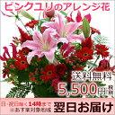 【送料無料 あす楽対応】ホワイトデー 誕生祝いに ピンク 大輪ユリ フラワーアレンジメント【画像配信】