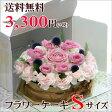【送料無料 あす楽対応】フラワーケーキ/Sサイズ 誕生日 記念日 お祝いに ハロウィン