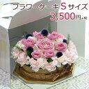 【送料無料 あす楽対応】フラワーケーキ/Sサイズ 敬老の日 誕生日 記念日 お祝いに