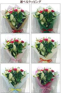 ミックスカラーのバラ15本のギフト用花束【ラッピング】