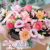 花 誕生日 記念日 フラワー アレンジメント 宅配 配送 お祝い花 プレゼント 退職 オンリーピンク Lサイズ