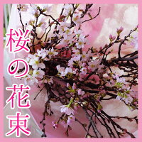 さくらお花見桜花送料無料卒業卒園御祝いお祝い花ギフト花束花見誕生日退職祝い送別会合格祝いフラワーギフト