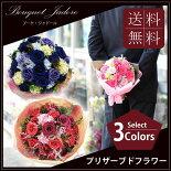 プリザーブドフラワーの花束ブーケジャドール