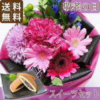 敬老の日花ギフト花束とどら焼きのスイーツセット送料無料