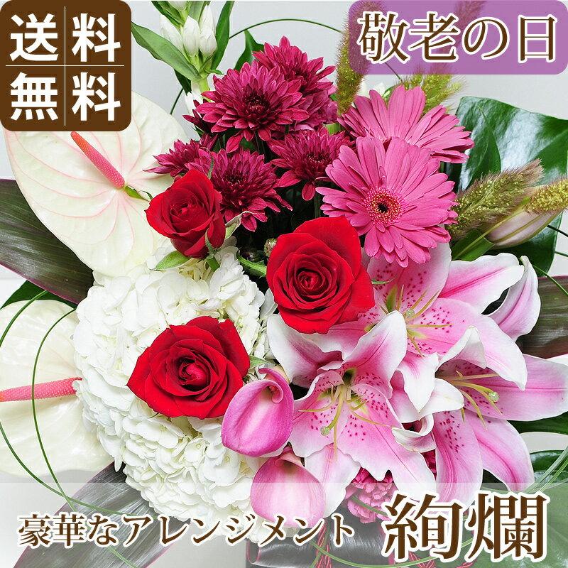 敬老アレンジメント 絢爛-kenran-