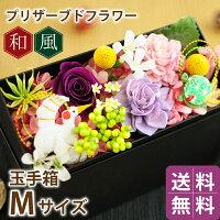 敬老の日限定デザイン【玉手箱】鶴と亀のピックが入ったボックスフラワー♪プリザーブドフラワーフェイクフラワーで作成しています。