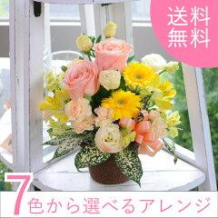 誕生日 誕生日プレゼント 花ギフト フラワーアレンジメント フォーチュンカラー 誕生日に花を贈…