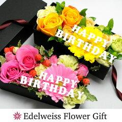誕生日プレゼント 女性 ローズボックス アレンジメント フラワーギフト バラ 薔薇 ボックス フラワー ギフト 退職祝い 男性 記念日 メッセージ プレート 花キューピット加盟店