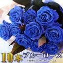 プロポーズ 誕生日 記念日 花束 青いバラ10本の花束 ブルーローズ ベンデラ 薔薇 送料無料 宅配 配送 お祝 ギフト プレゼント 送別会 退職祝い