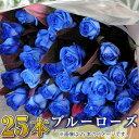 誕生日 結婚記念日 プロポーズ 花束 青いバラ25本の花束 ブルーローズ 薔薇 送料無料 宅配 配送 お祝 ギフト プレゼント 送別会 退職祝い