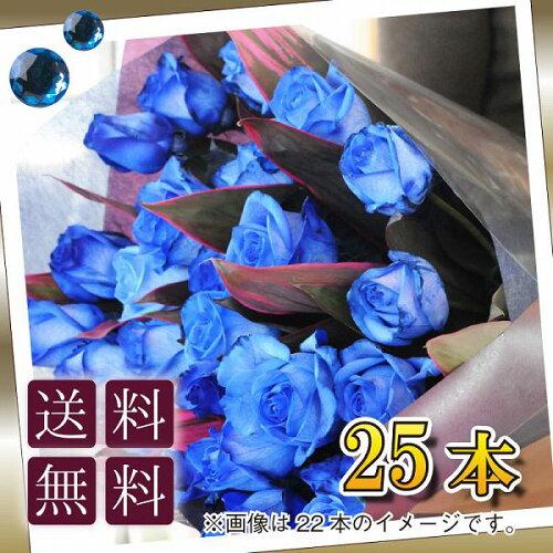 誕生日 ギフト 花 青いバラ25本の花束 青いバラブルーローズ 青バラ 青い薔薇 青薔薇 花 送料無料 ...
