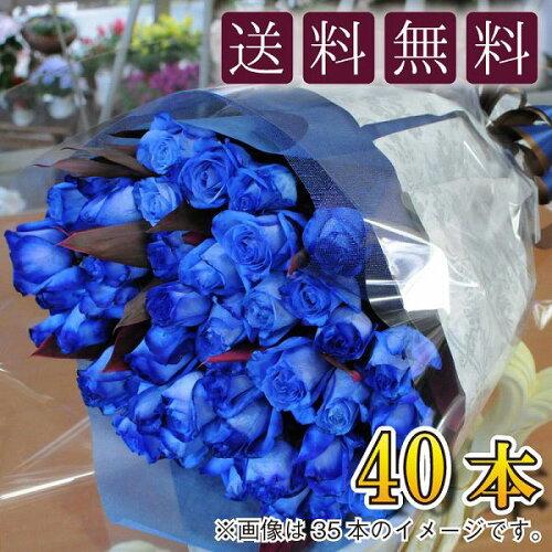 花 ギフト 花 青いバラ40本の花束 ブルーローズ ベンデラブルー 青いバラ 青バラ 青い薔薇 青薔薇 ...