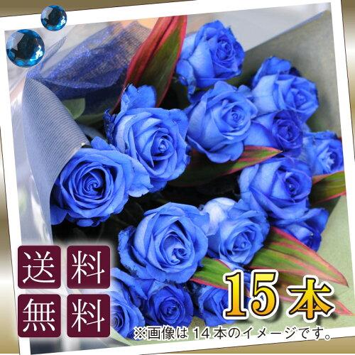青いバラ花束15本 青いバラ ブルーローズ 花束15本 青バラ花束 青い薔薇 青薔薇 送料無料 花宅配...