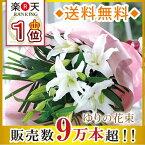 花 ゆり フラワー ギフト 誕生日 花束 大輪系 白ユリの花束 15輪以上 百合 贈り物 お祝い 送料無料 贈り物 結婚祝 結婚記念日 発表会 プレゼント