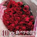 花 プレゼント ギフト 赤いバラの花束40本 薔薇 ばら 誕生日 プロポーズ 年の数 結婚記念日 発表会 送料無料 ローズ