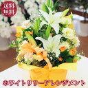 誕生日 花贈り 送料無料 ホワイトリリー アレンジメント ユリのアレンジメント 花の贈り物 フラワーアレンジメント 白ゆり 白ユリ 白百合 アレンジメント