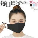 マスク 洗えるマスク 10枚セット 秋冬マスク マスク 在庫