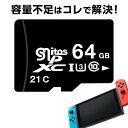 Switch 任天堂スイッチ ニンテンドースイッチ microsd マイクロSD 64gb Class10 UHS-I microSDXC マイクロsdカード