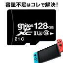 Switch 任天堂スイッチ ニンテンドースイッチ microsd マイクロSD 128gb Class10 UHS-I microSDXC マイクロsdカード