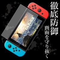 Nintendo Switch 保護フィルム ガラスフィルム ブルーライト 強化 ニンテンドー スイッチ 任天堂スイッチ テレビゲーム ガラスフィルム