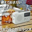 防災ラジオ ポータブルラジオ 防災グッズ AM/FMラジオ ...