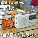 防災ラジオ ポータブルラジオ 防災グッズ AM/FMラジオ