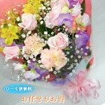 あす楽可能 人気の店長に任せてください的な花束(送料無料) 【主な用途】誕生日 送別 記念日 お祝い 退職