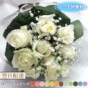 あす楽花ことばのホワイトブーケ【おすすめ】花束 白 バラ クリスマス 誕生日 結婚記念日 ギフト サプライズ プレゼント 送料無料