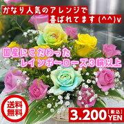 花ことば レインボー アレンジメント プレゼント フラワー ホワイト