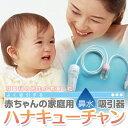 耳鼻科の先生が考案した、よく吸引する赤ちゃんの家庭用鼻水吸引器ハナキューチャンセット