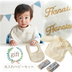 出産祝い 名入れ ベビーセット 男の子 女の子 プレゼント セット 誕生日 お食事エプロン 長袖 防水 スタイ 抱っこひも 抱っこ紐 よだれカバー 日本製 ギフト 送料無料