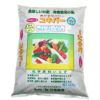 有機肥料ユキパー12.5kg