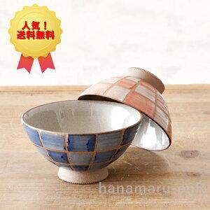 波佐見焼 有田焼 茶碗 ペアセット はじき市松 大小 | 夫婦茶碗 お茶碗 ご飯茶碗 飯碗 日本製 はさみやき はさみ焼き