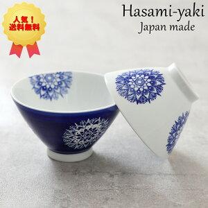波佐見焼 茶碗 大小ペアセット 勲山窯 青白花紋 | 夫婦茶碗 お茶碗 ご飯茶碗 おしゃれ モダン 北欧