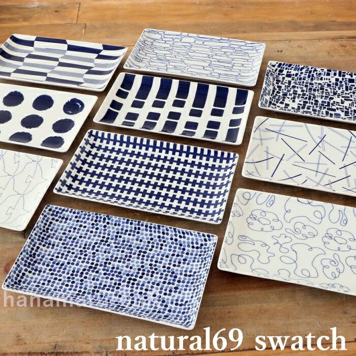 波佐見焼 ナチュラル69 スウォッチ 長角皿 natural69 swatch | 和食器 中皿 長焼皿 皿